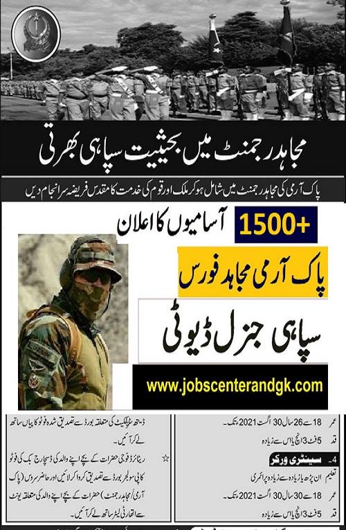 pak army mujahid force regmint army jobs