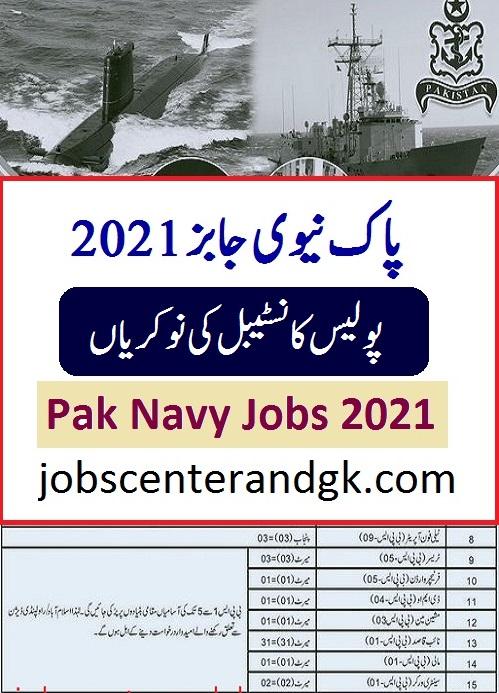 pak navy police constable jobs 2021
