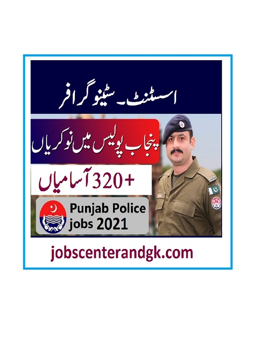 punjab police new jobs 2021