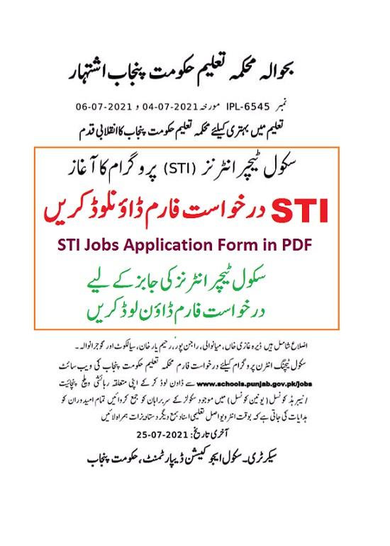 STI jobs 2021 Application form pdf