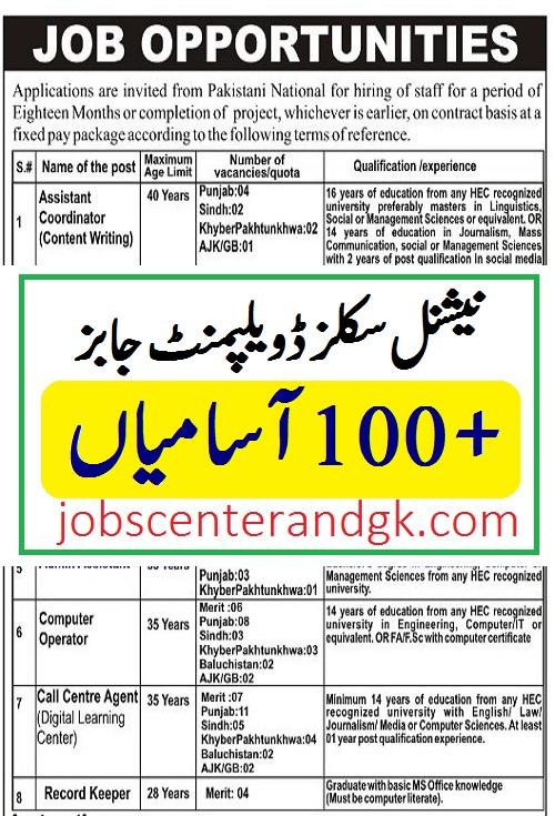 national skill development ndmst jobs 2021 ad