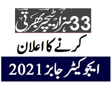educators jobs 2021 upcoming