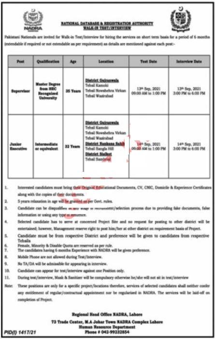 National Database & Registration Authority Peshawar Jobs 2021