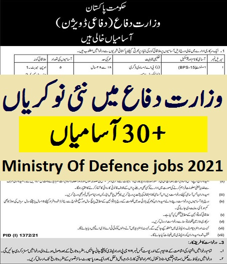 ministry of defence jobs 2021 advertisement