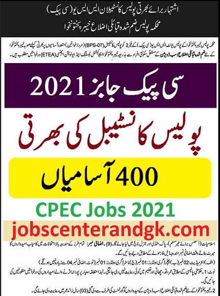 KPK Police Constable SSU jobs 2021 ETEA