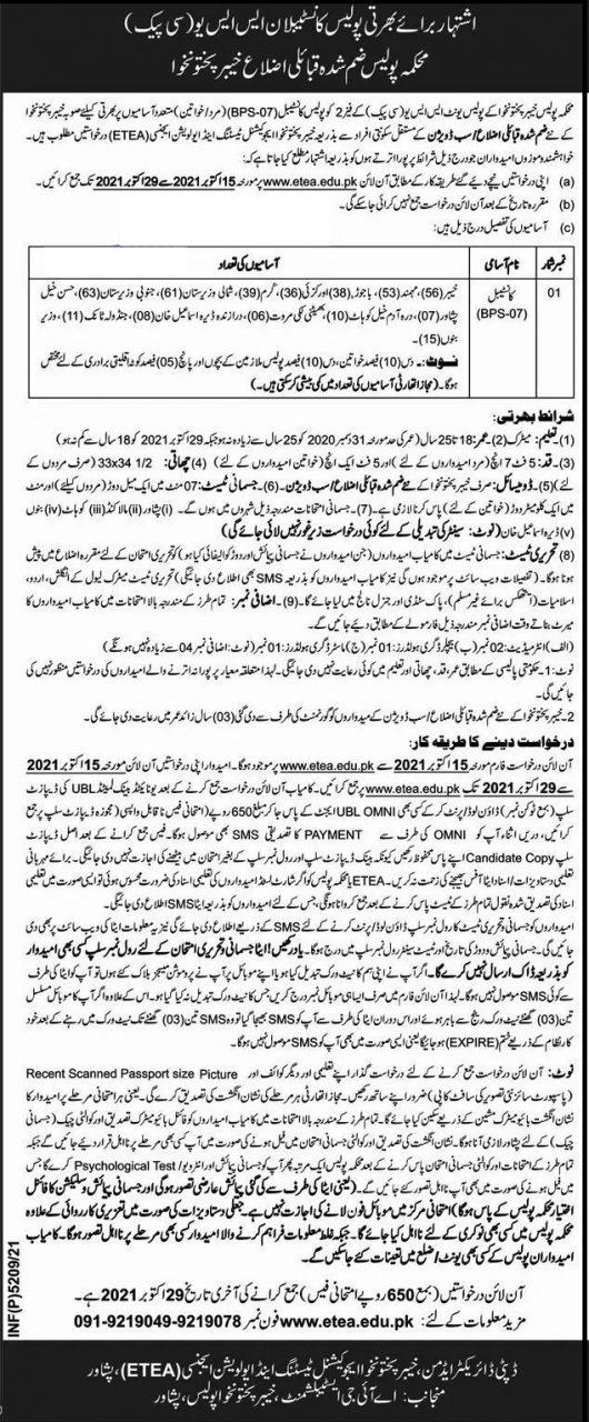 KPK Police Constable SSU jobs 2021 advertisement