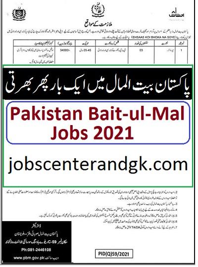 PBM jobs 2021 advertisement