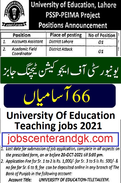 university of education lecturer jobs 2021
